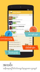 BeeTalk Myanmar 1