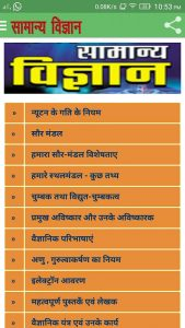 General Science in Hindi 1