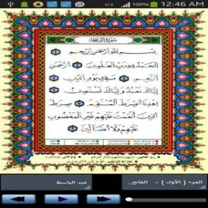 Quran Warsh Pages 1