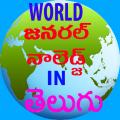 A World GK in Telugu