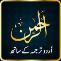 Surah Ar-Rahman Audio
