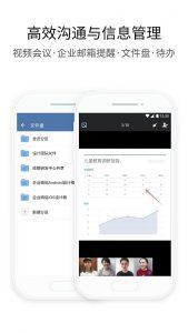 WeChat Work 1