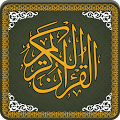 Al Quran-ul-Kareem