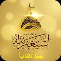Auto Audio Athkar muslim