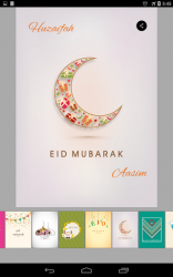 Eid Mubarak Greeting Cards 1