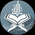 Islam El  Noble Coran