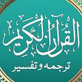 Quran in Urdu Translation MP3 with Audio Tafsir