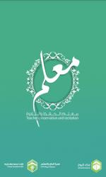 Al-Moalem 1